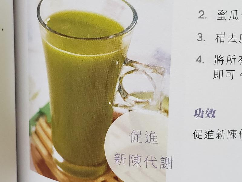 蘆薈蜜瓜柑汁