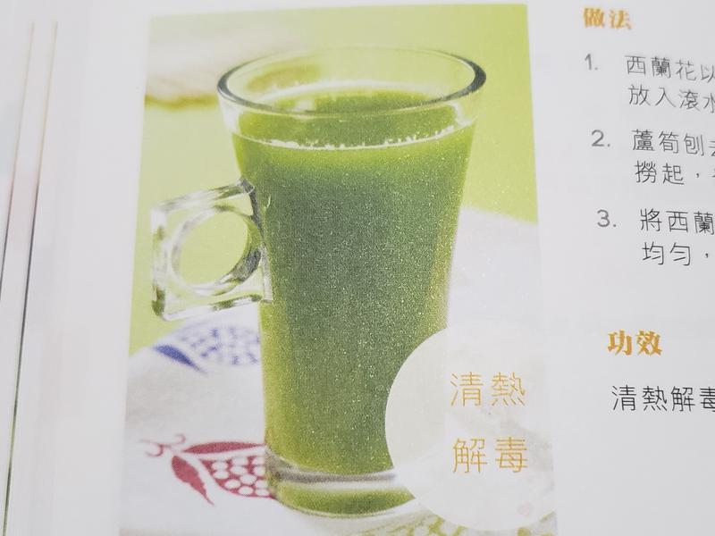 西蘭花蘆筍汁