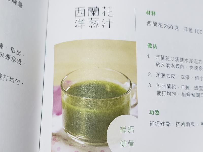 西蘭花洋蔥汁