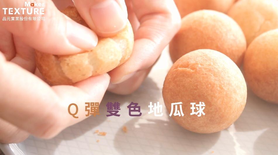 韓國麵包粉應用變化 Q彈雙色地瓜球