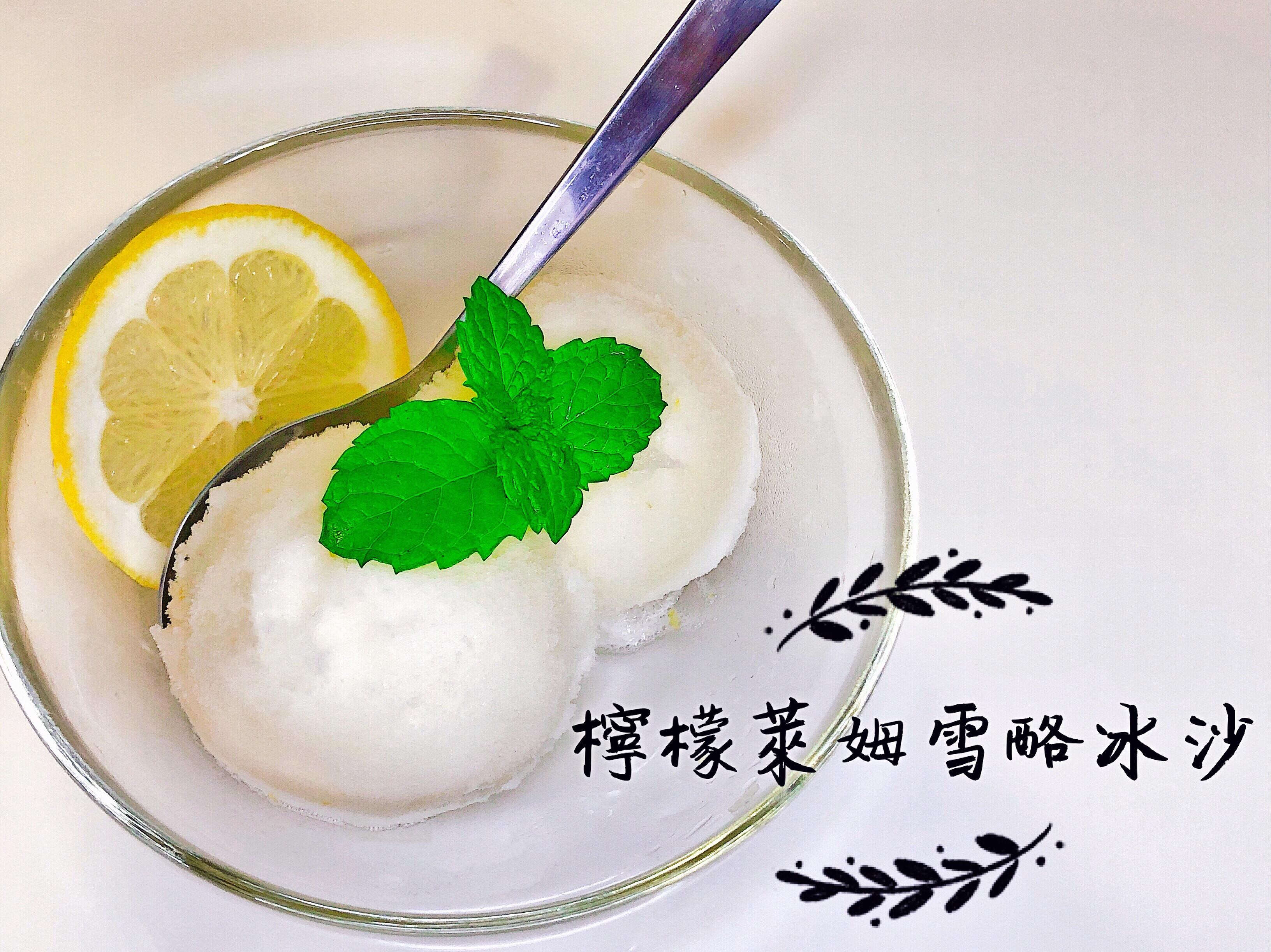 檸檬萊姆雪酪Lemon sorbet
