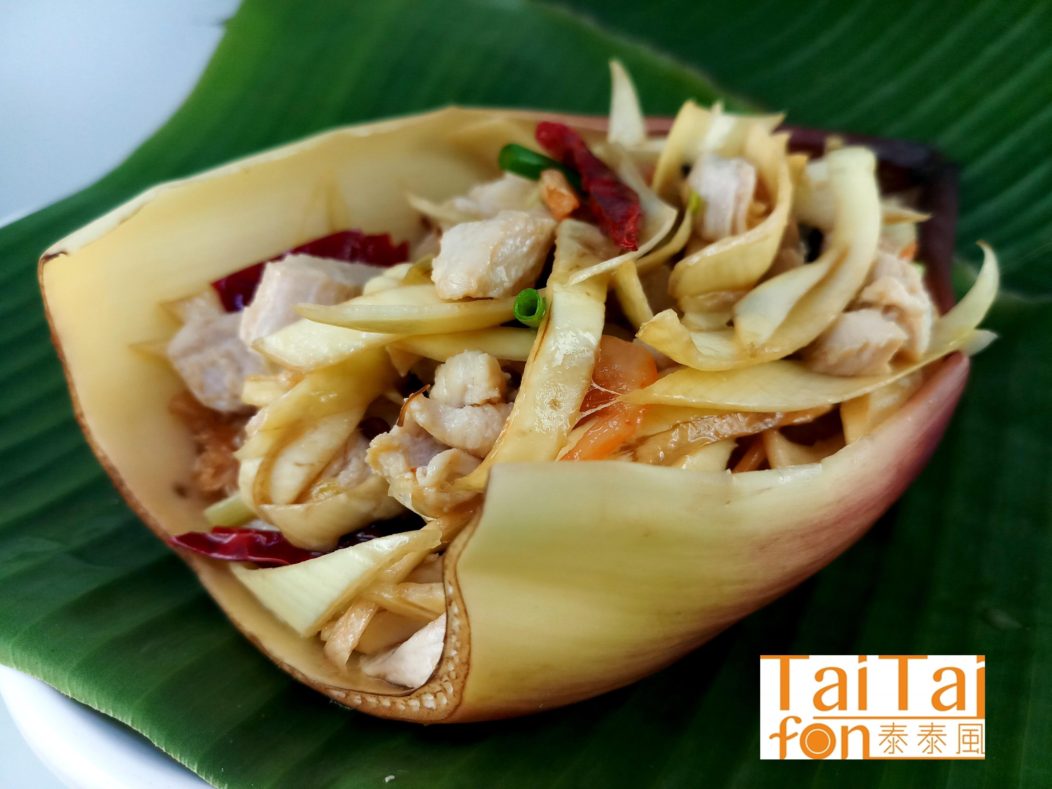 香(芭)蕉花料理