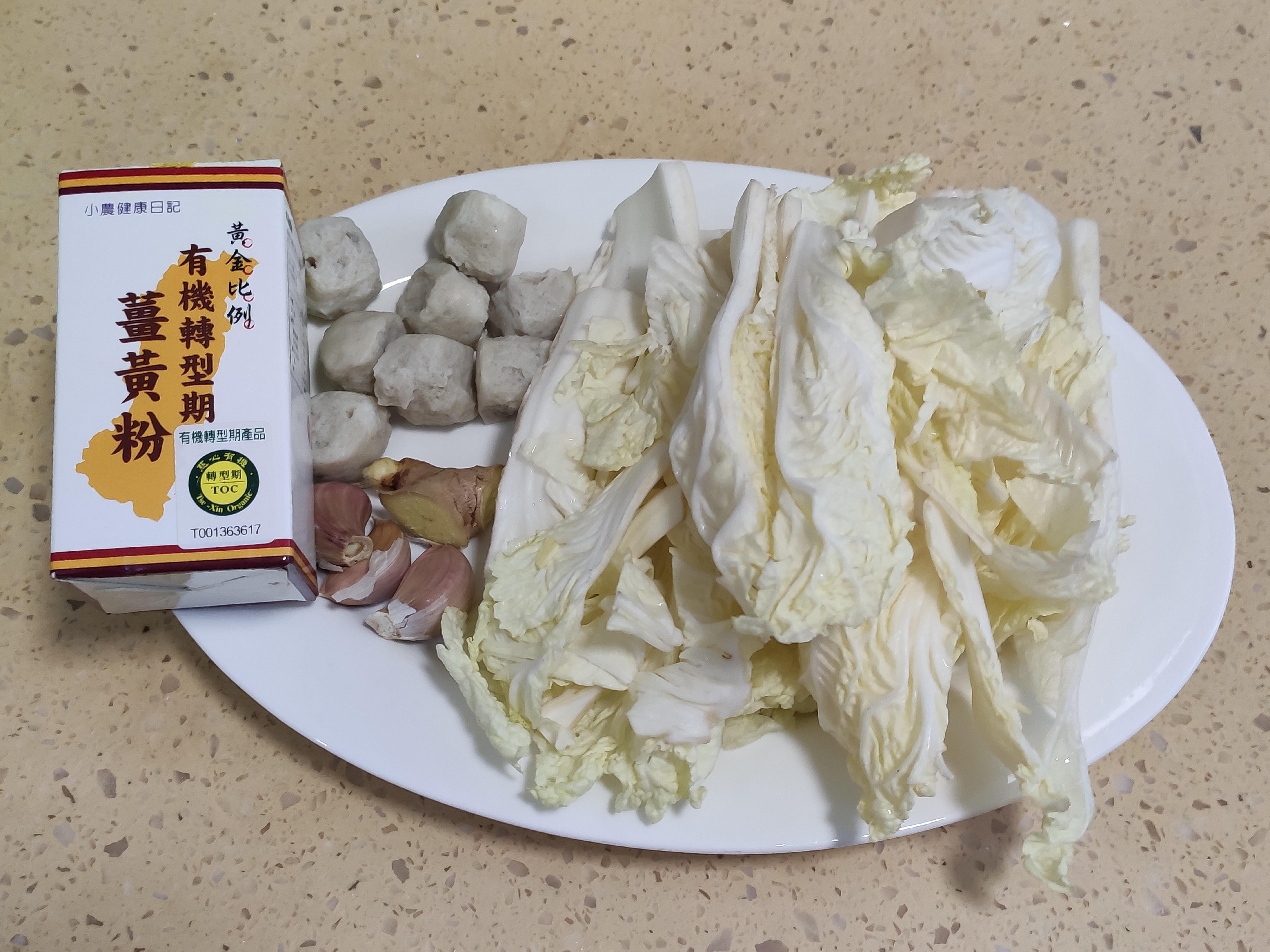 薑黃魚丸浸大白菜