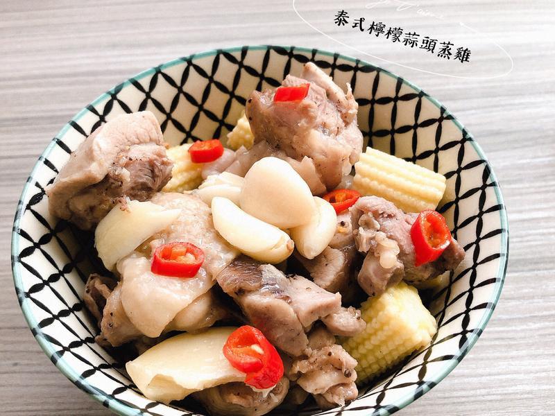 泰式檸檬蒜頭蒸雞~簡單料理