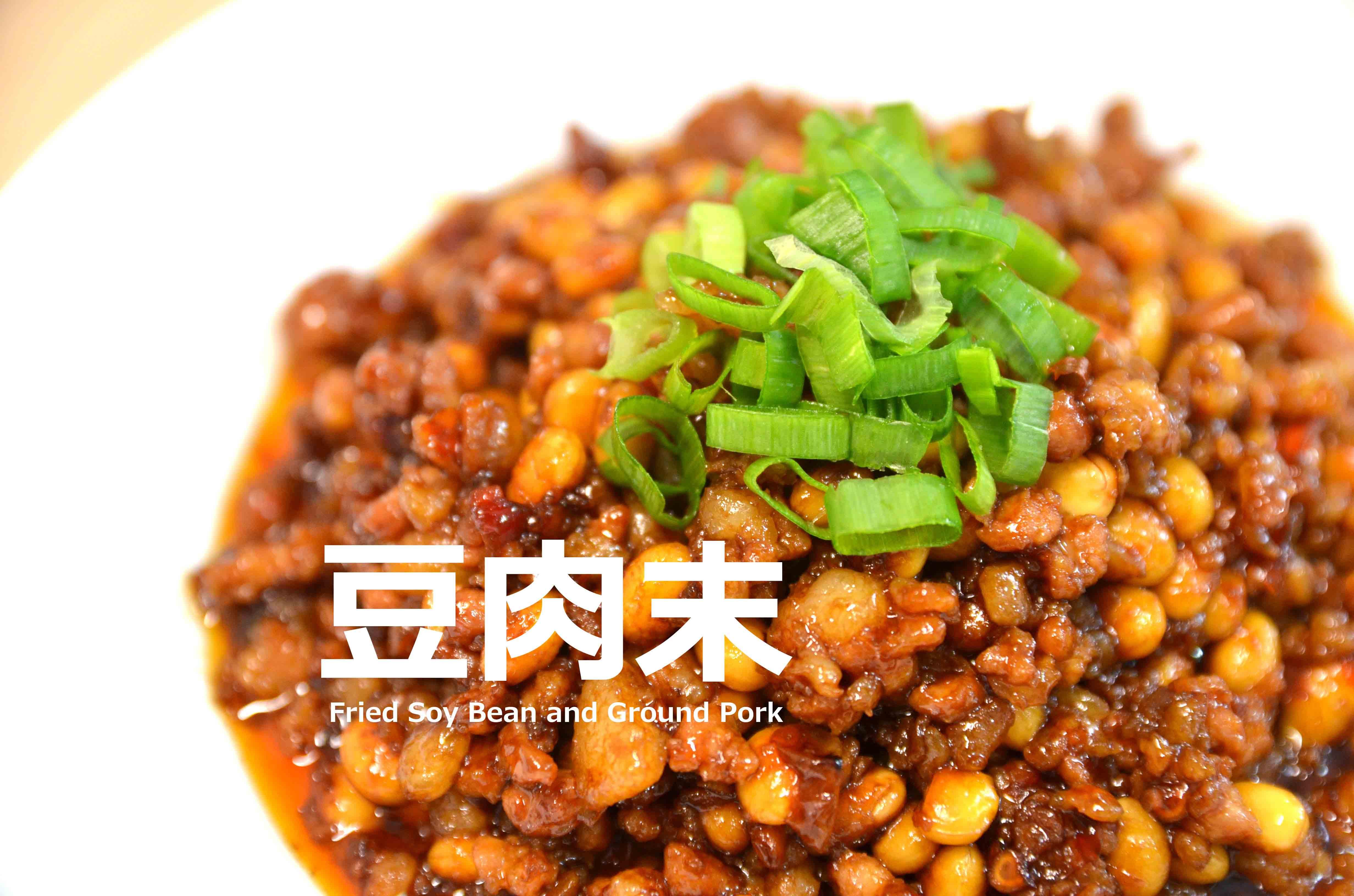 下飯豆肉末★okane☆