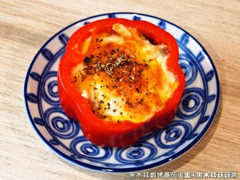 黑木耳焗烤甜椒蛋盅.柯媽媽の植物燕窩