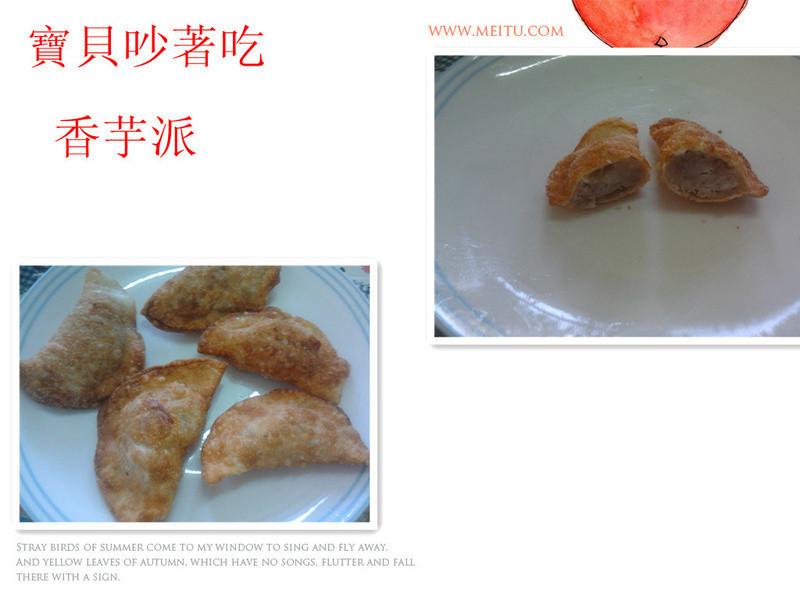Y芬的小廚房--香芋派