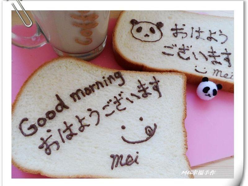 【早安吐司】