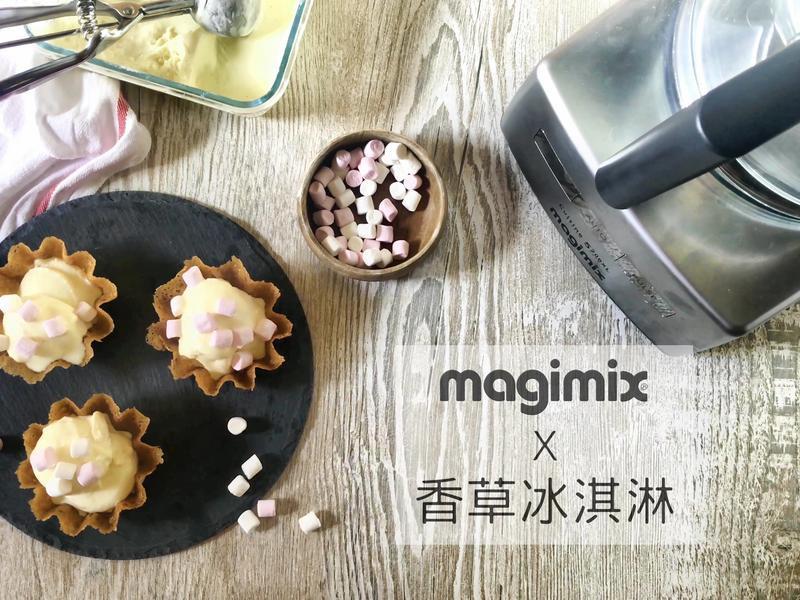 。magimix食譜。香草冰淇淋