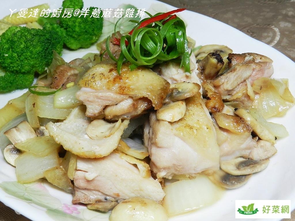ㄚ曼達與好菜網~洋蔥蘑菇雞腿