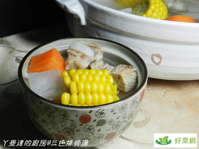 ㄚ曼達與好菜網~三色排骨湯