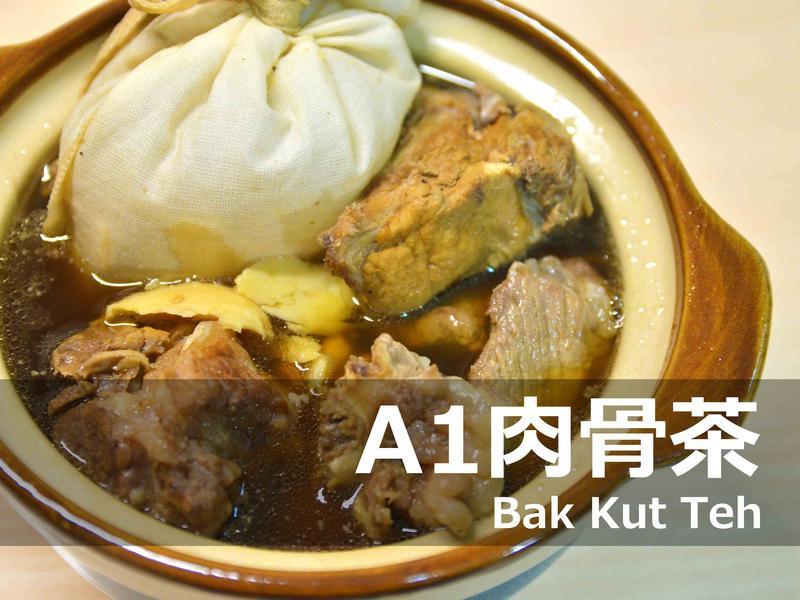 馬來西亞A1肉骨茶★okane★