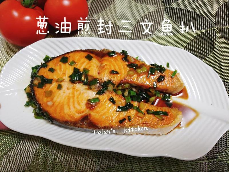 葱油煎封三文魚扒🤤🤤🤤