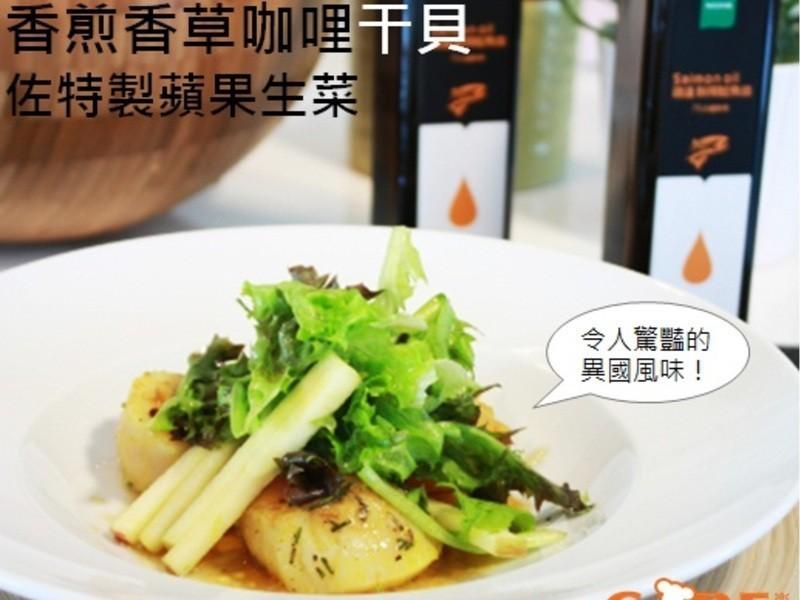 [薇達樂料理]香煎香草咖哩干貝佐特製蘋果生菜