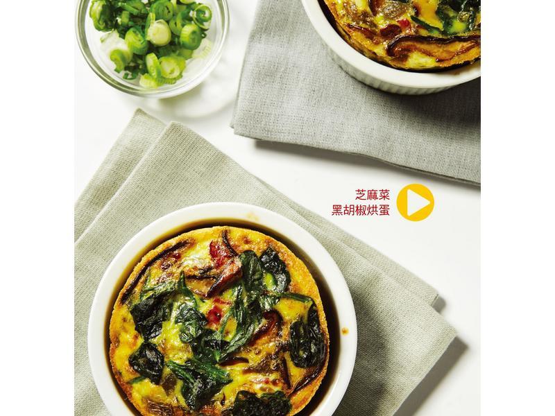 【腰瘦早餐首選】芝麻菜黑胡椒烘蛋