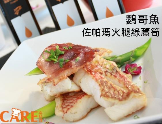 [薇達樂料理]鸚哥魚佐帕瑪火腿綠蘆筍