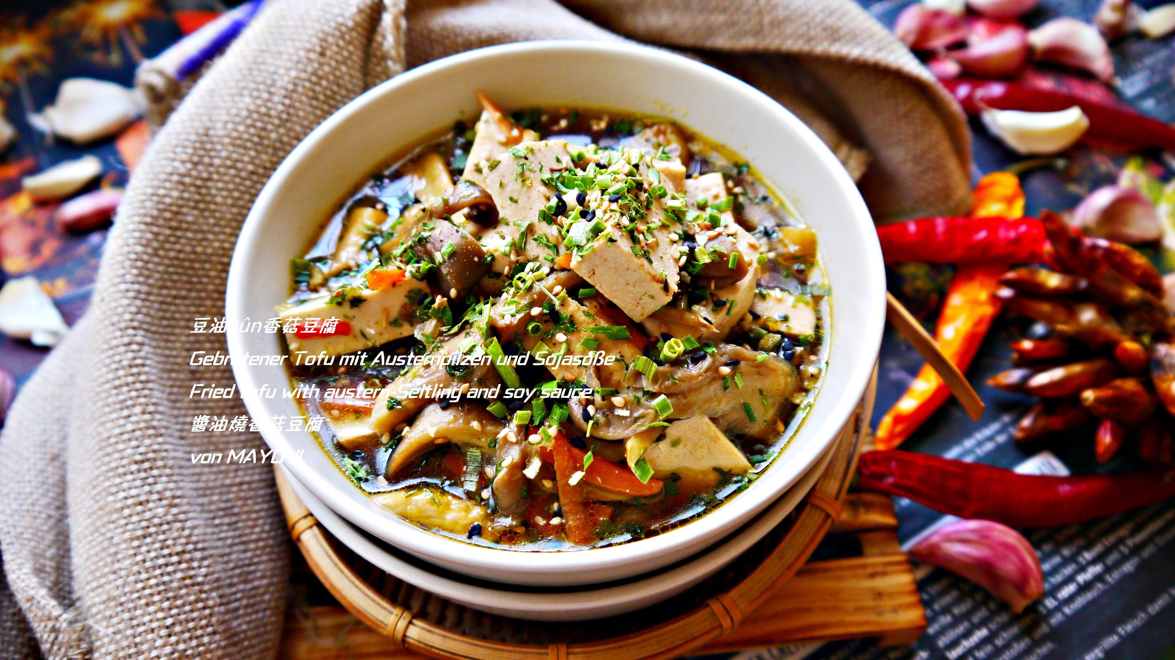 豆油𤉙香菇佮豆腐
