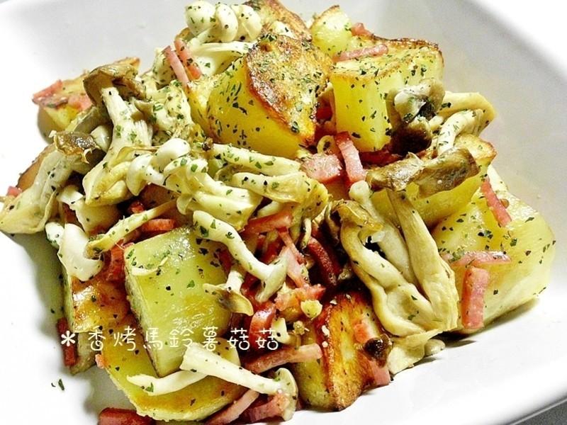 香烤馬鈴薯菇菇