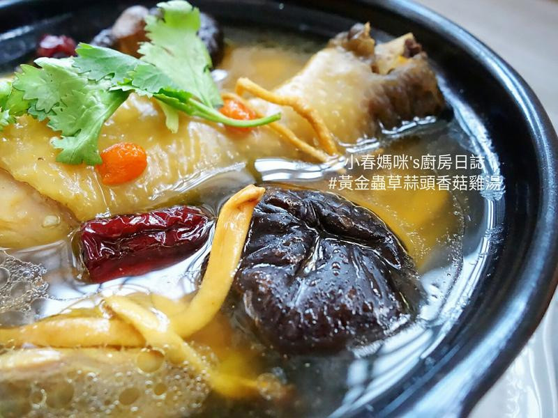 黃金蟲草蒜頭香菇雞湯