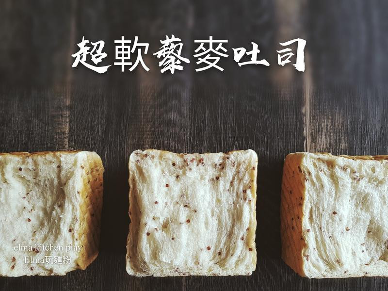 超軟蔾麥吐司-液種法