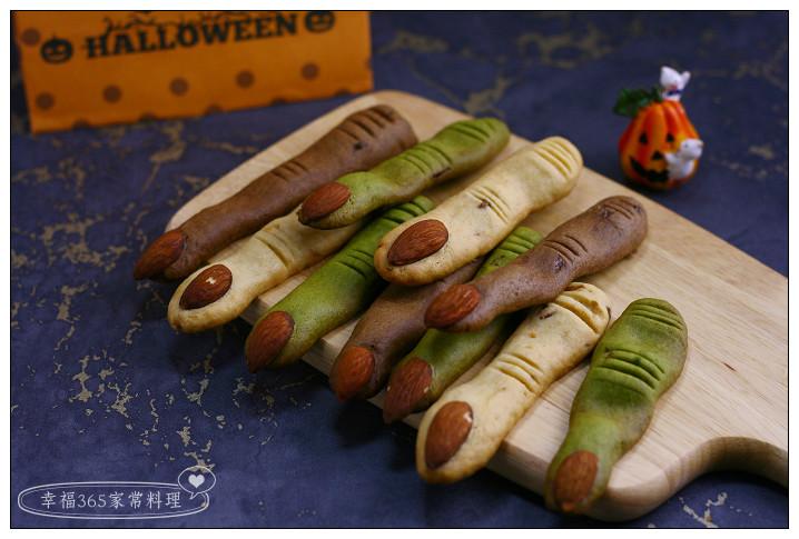 三色巫婆手指餅乾