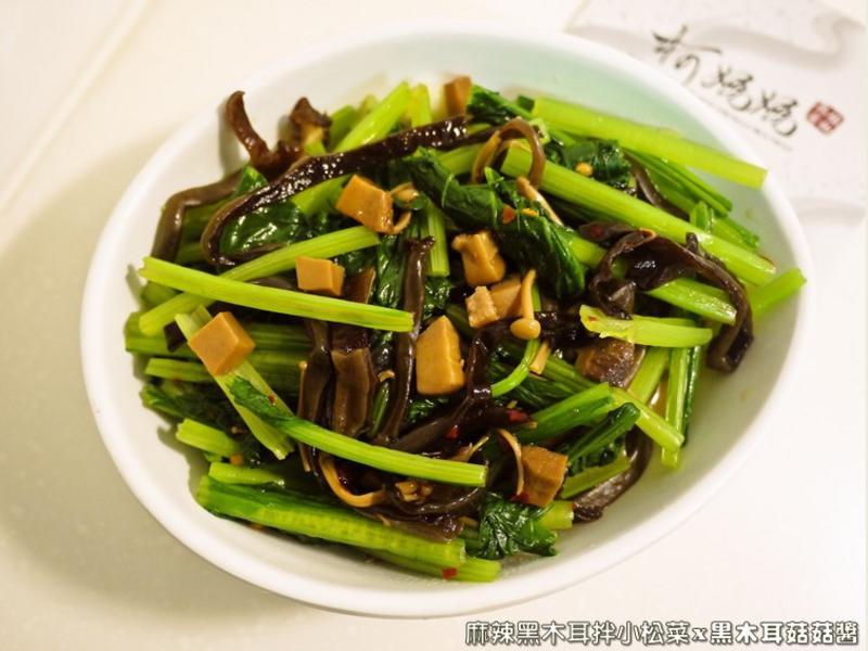 麻辣黑木耳醬拌小松菜.柯媽媽の植物燕窩
