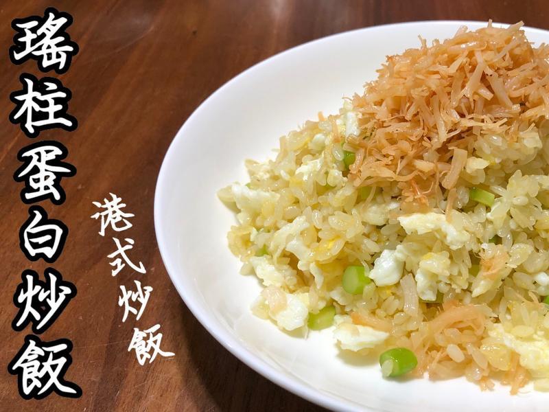 瑤柱蛋白炒飯