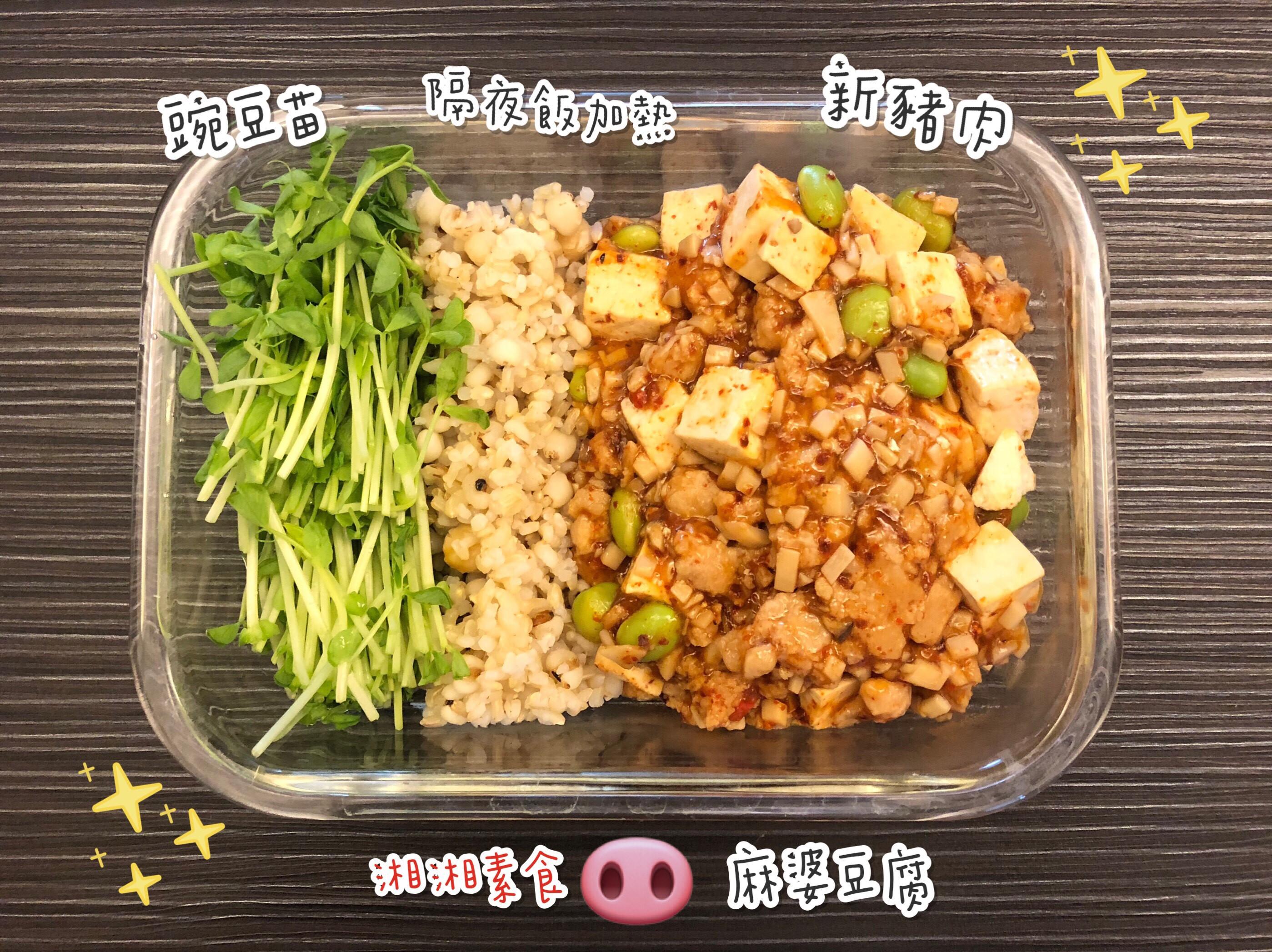 新豬肉麻婆豆腐/純素