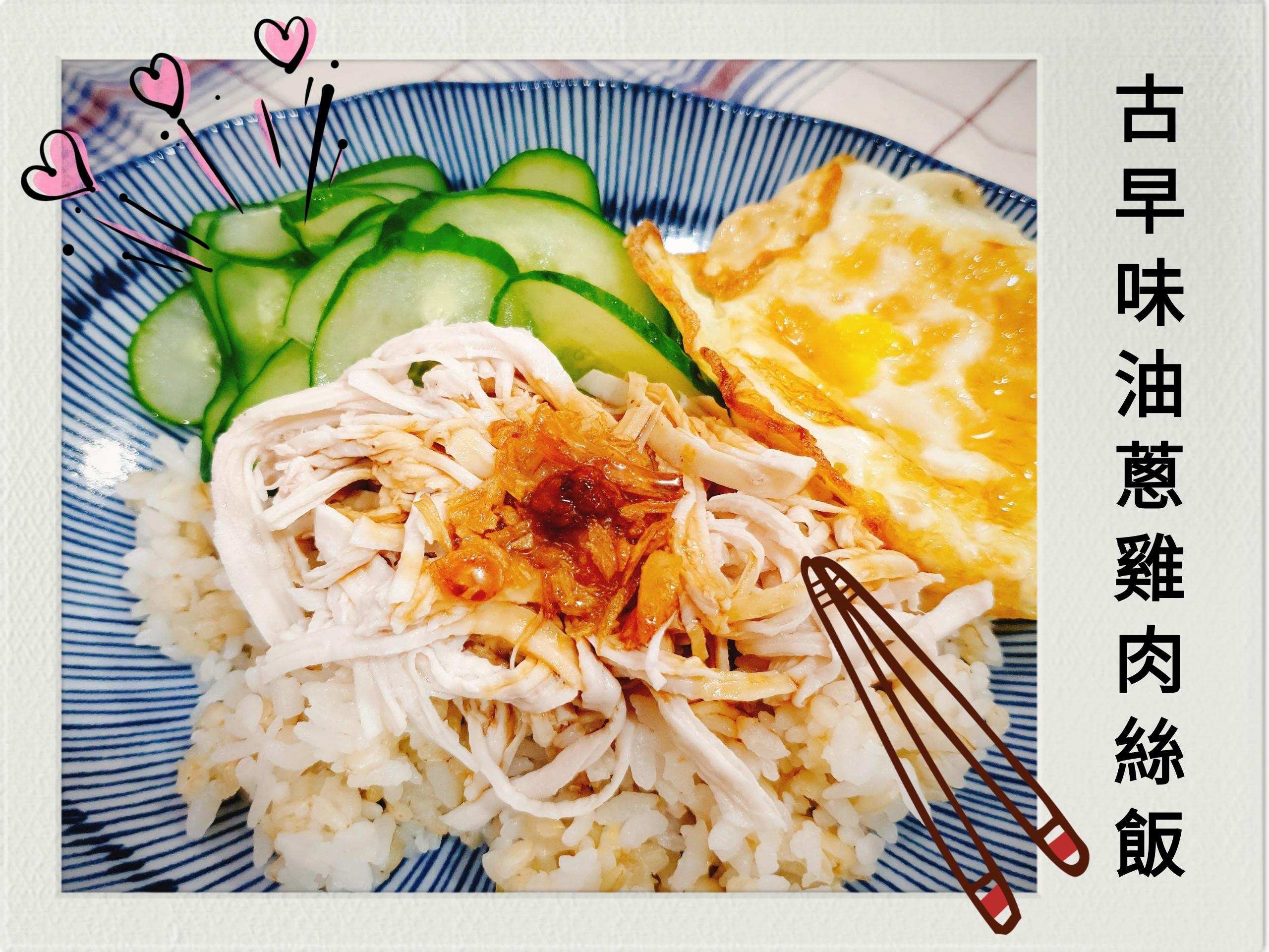 古早味油蔥雞肉絲飯~簡單做好好吃