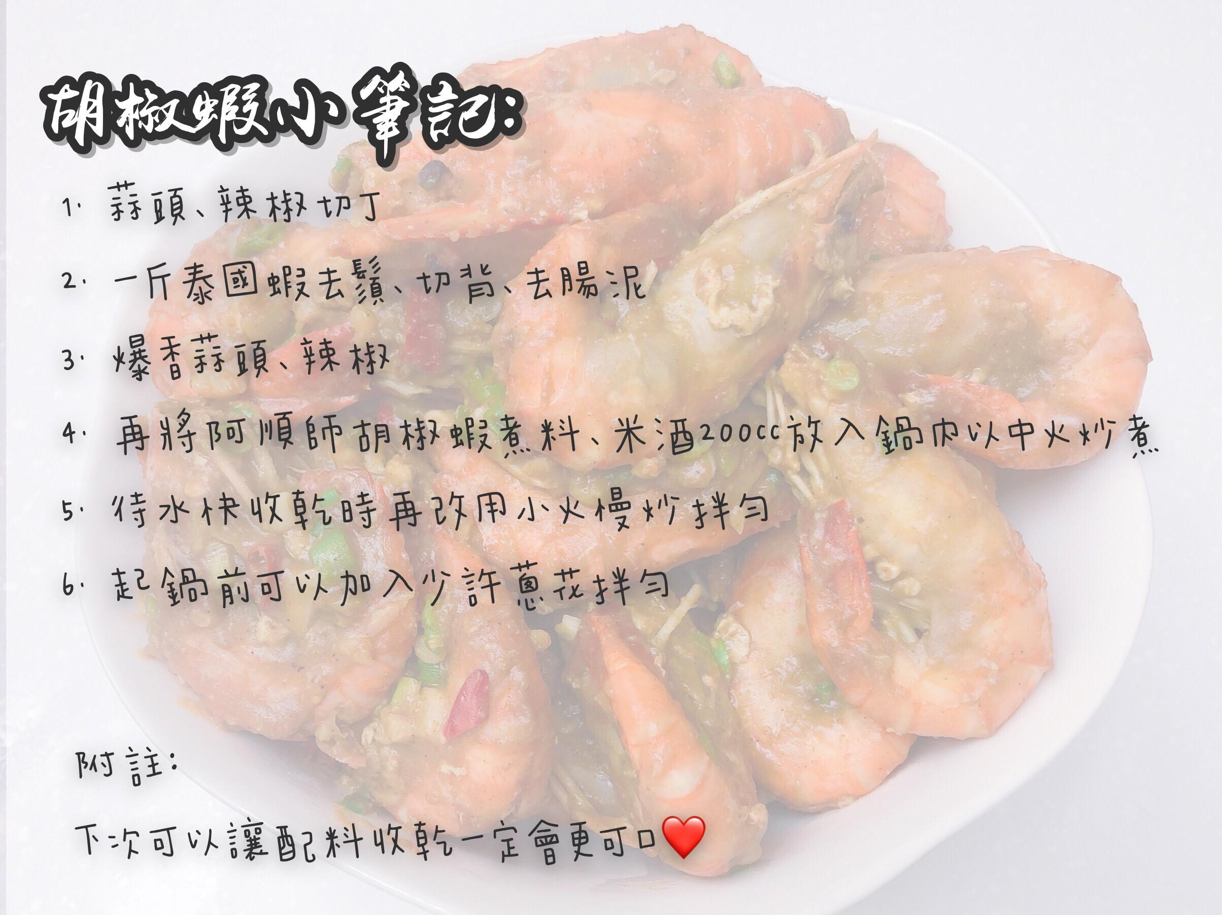 胡椒虾(泰国虾)