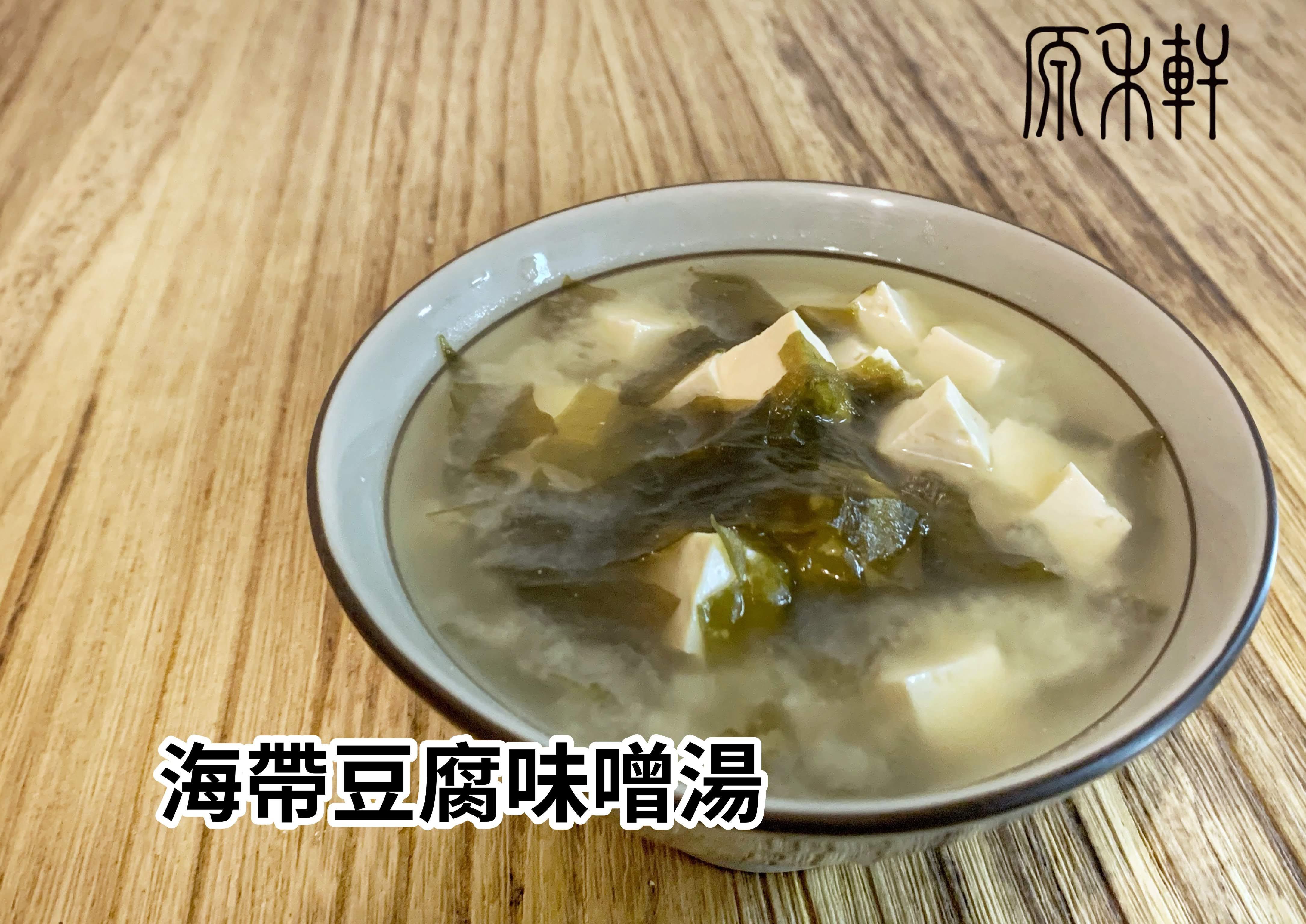 海帶豆腐味噌湯