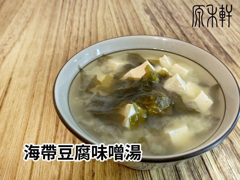 海帶豆腐味噌湯 (老母雞上湯)