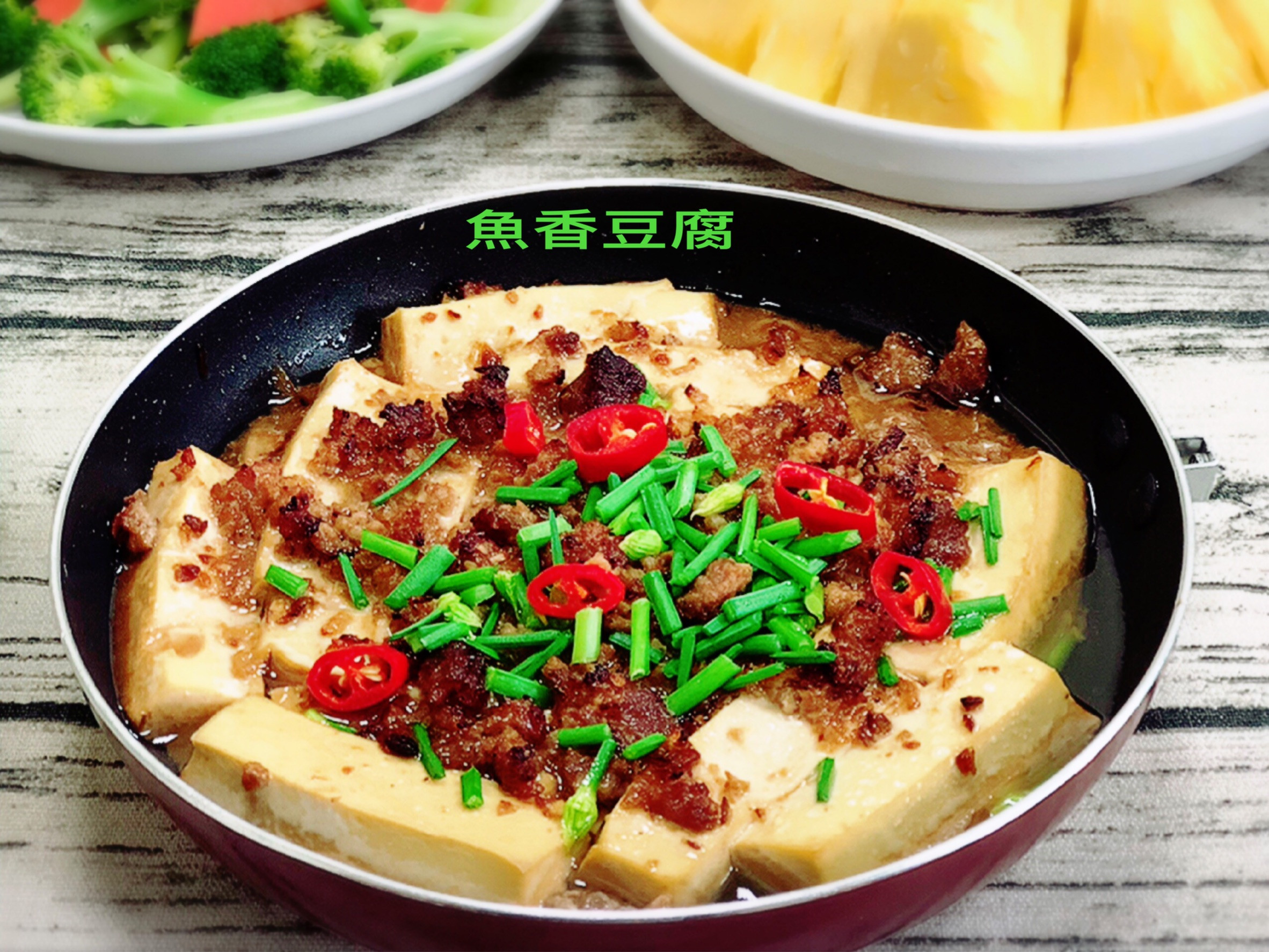 魚香豆腐(水波爐料理)
