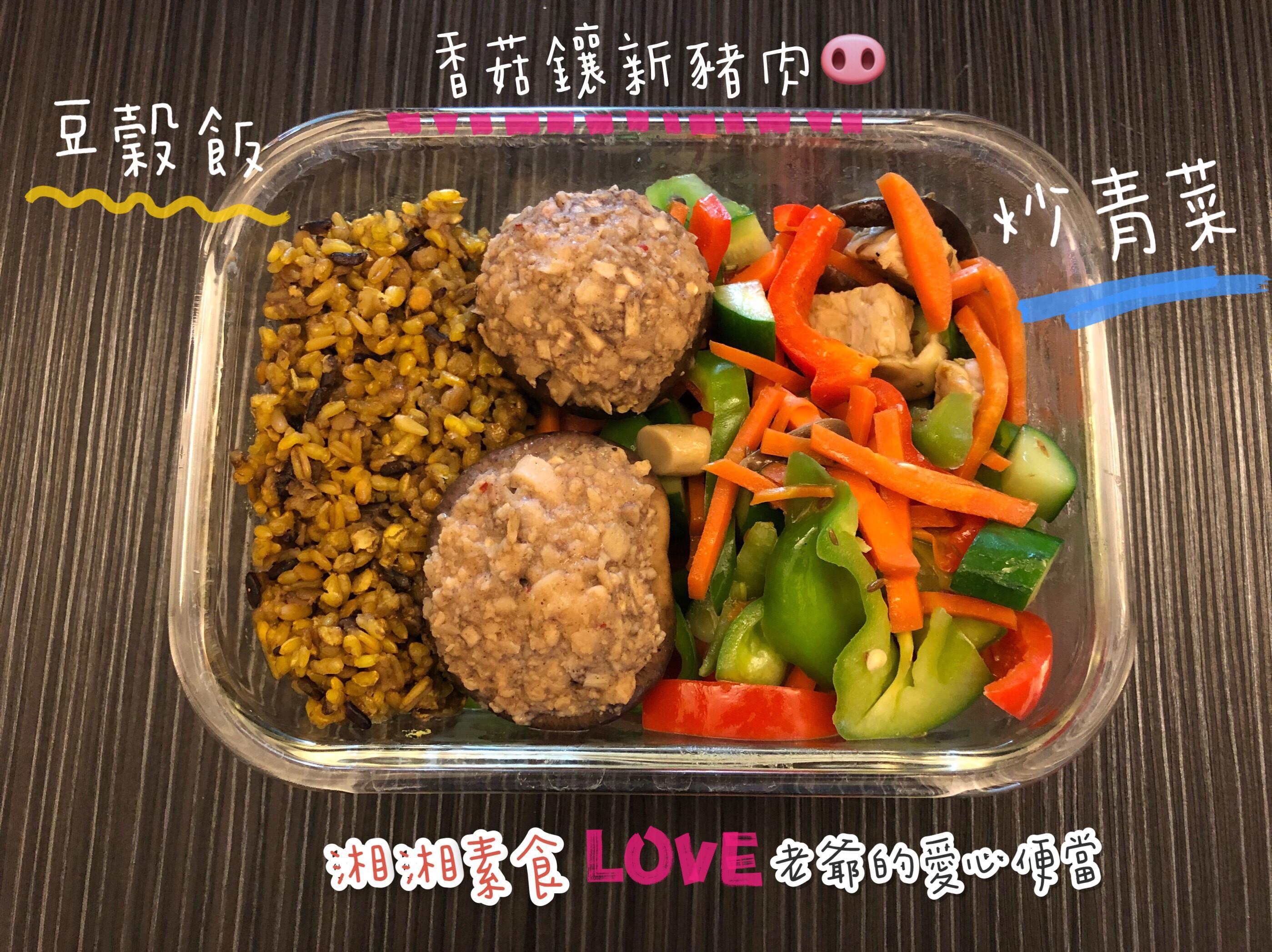 香菇鑲新豬肉/素食