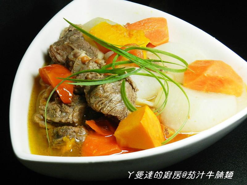 ㄚ曼達的廚房~茄汁牛腩麵