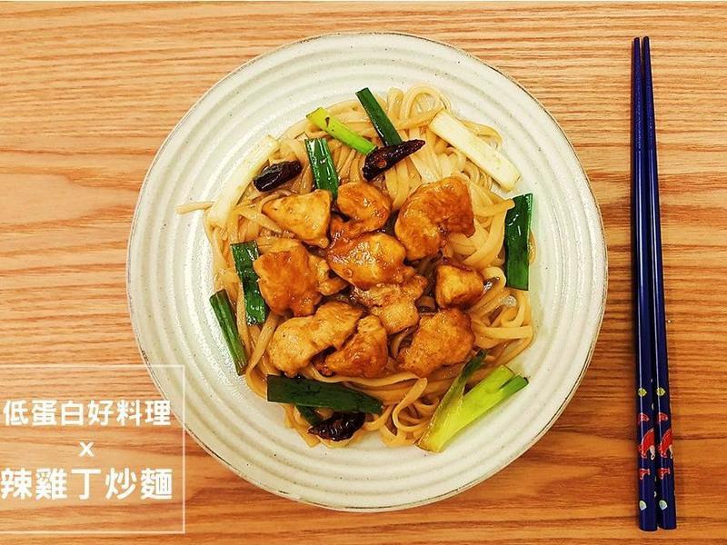 【低蛋白】辣雞丁炒麵