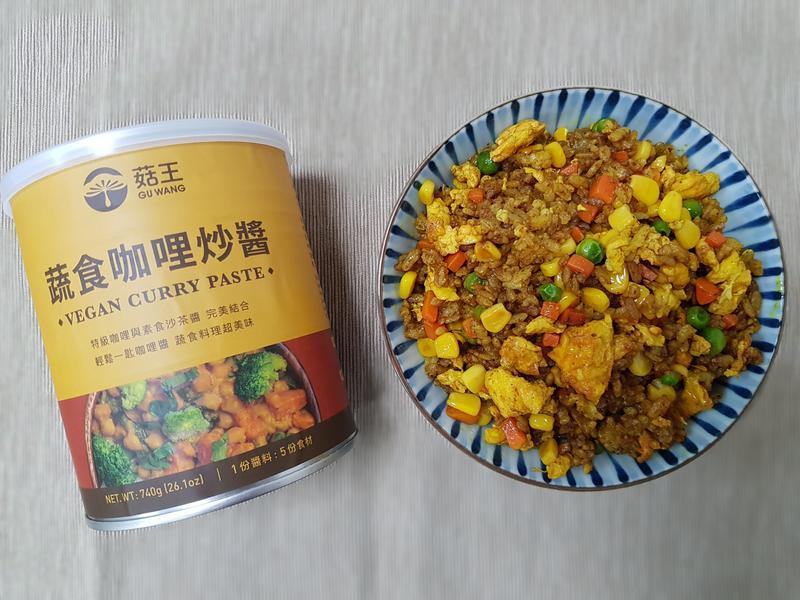 蔬食咖哩炒飯