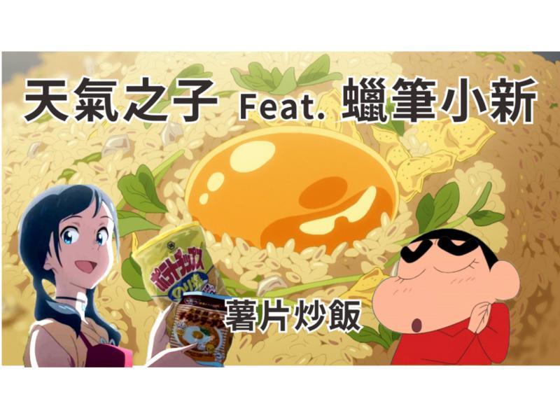 天氣之子薯片炒飯[蛋奶素]