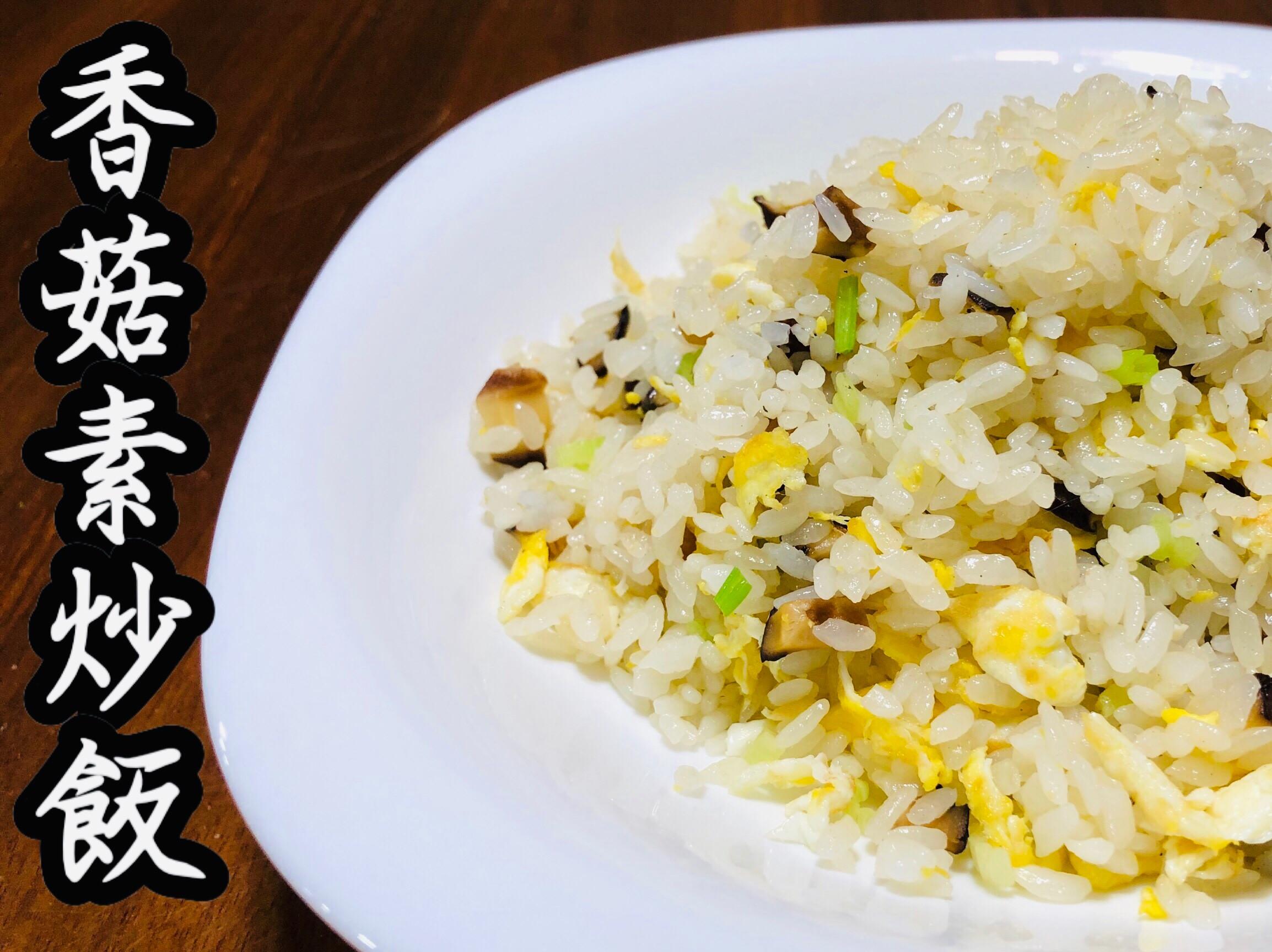 香菇素炒飯(影片示範)