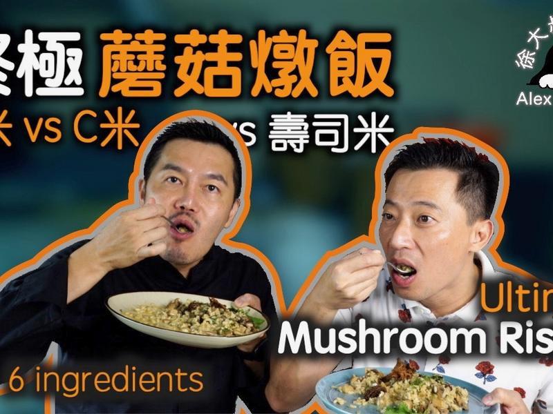 蘑菇燉飯 六種食材一道菜