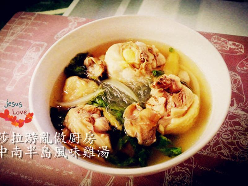 中南半島風味雞湯【莎拉游亂做廚房】