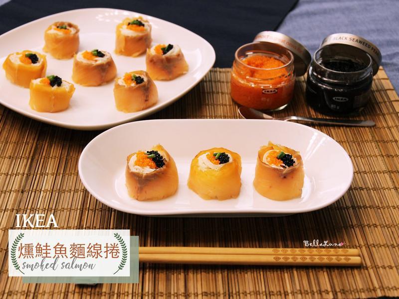 燻鮭魚麵線捲 - IKEA高CP值開胃菜