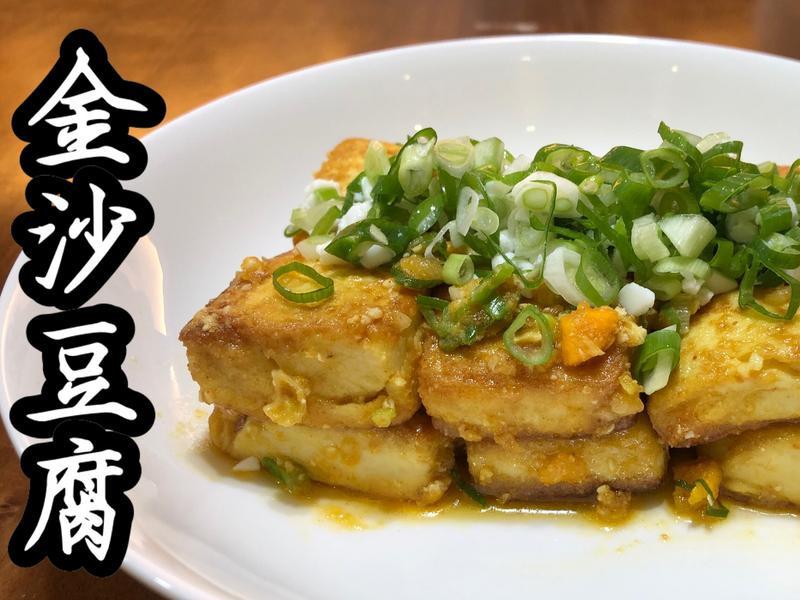 金沙豆腐|跟著做|零失敗(影片示範)