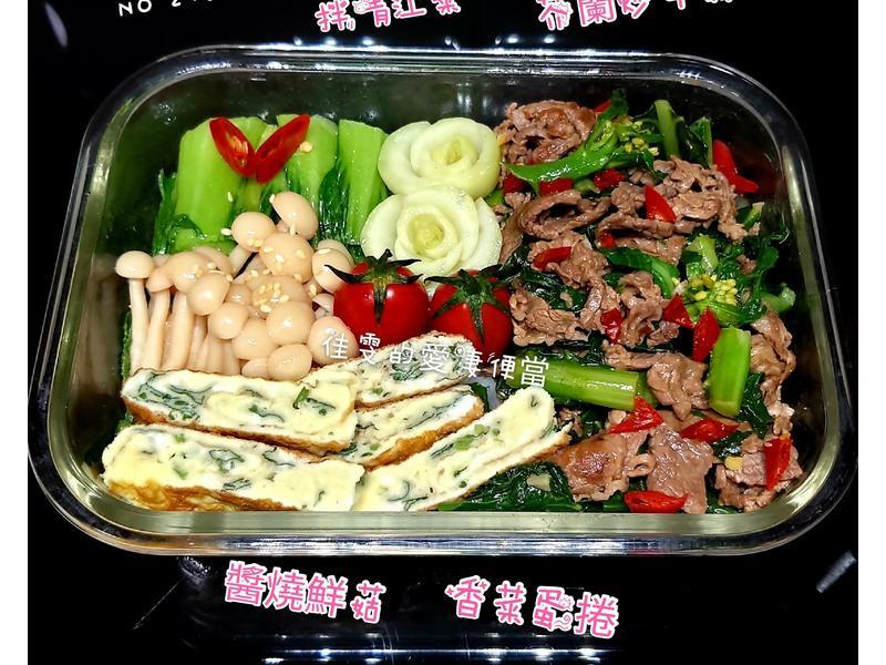 減脂~芥蘭炒牛肉