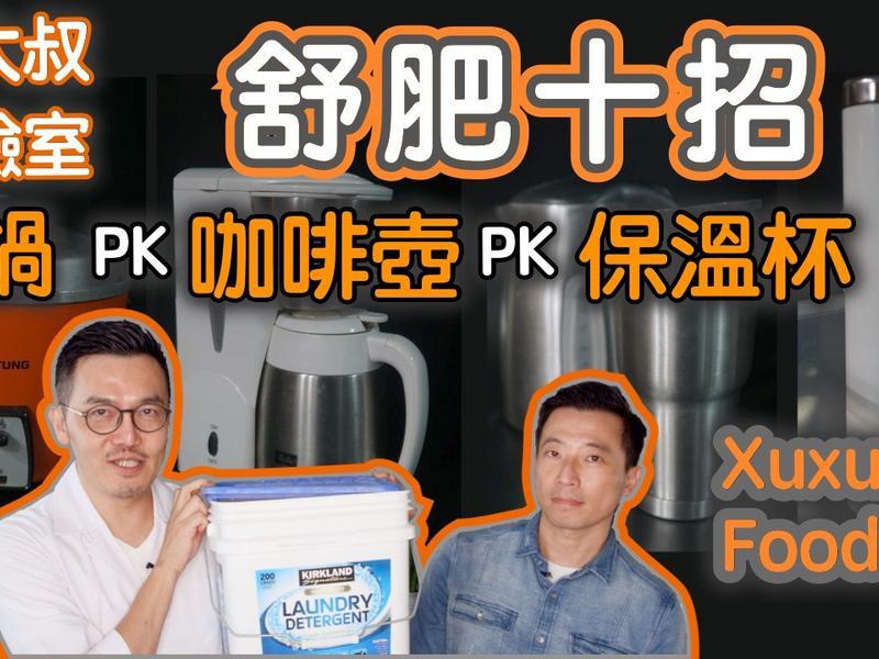 舒肥十招 電鍋 咖啡壺 保温杯舒肥大PK