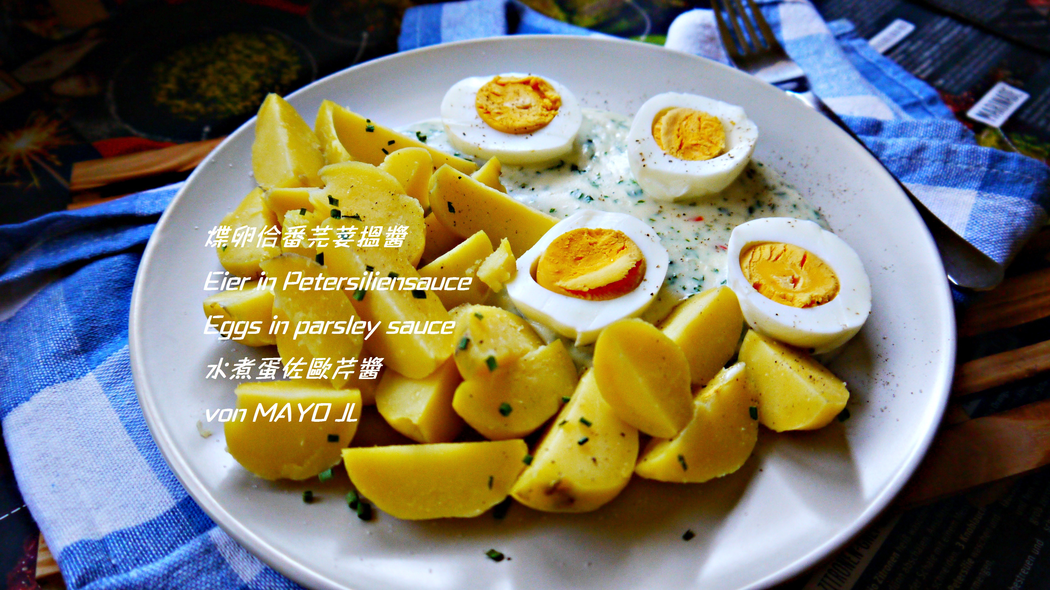 煠卵佮番芫荽搵醬