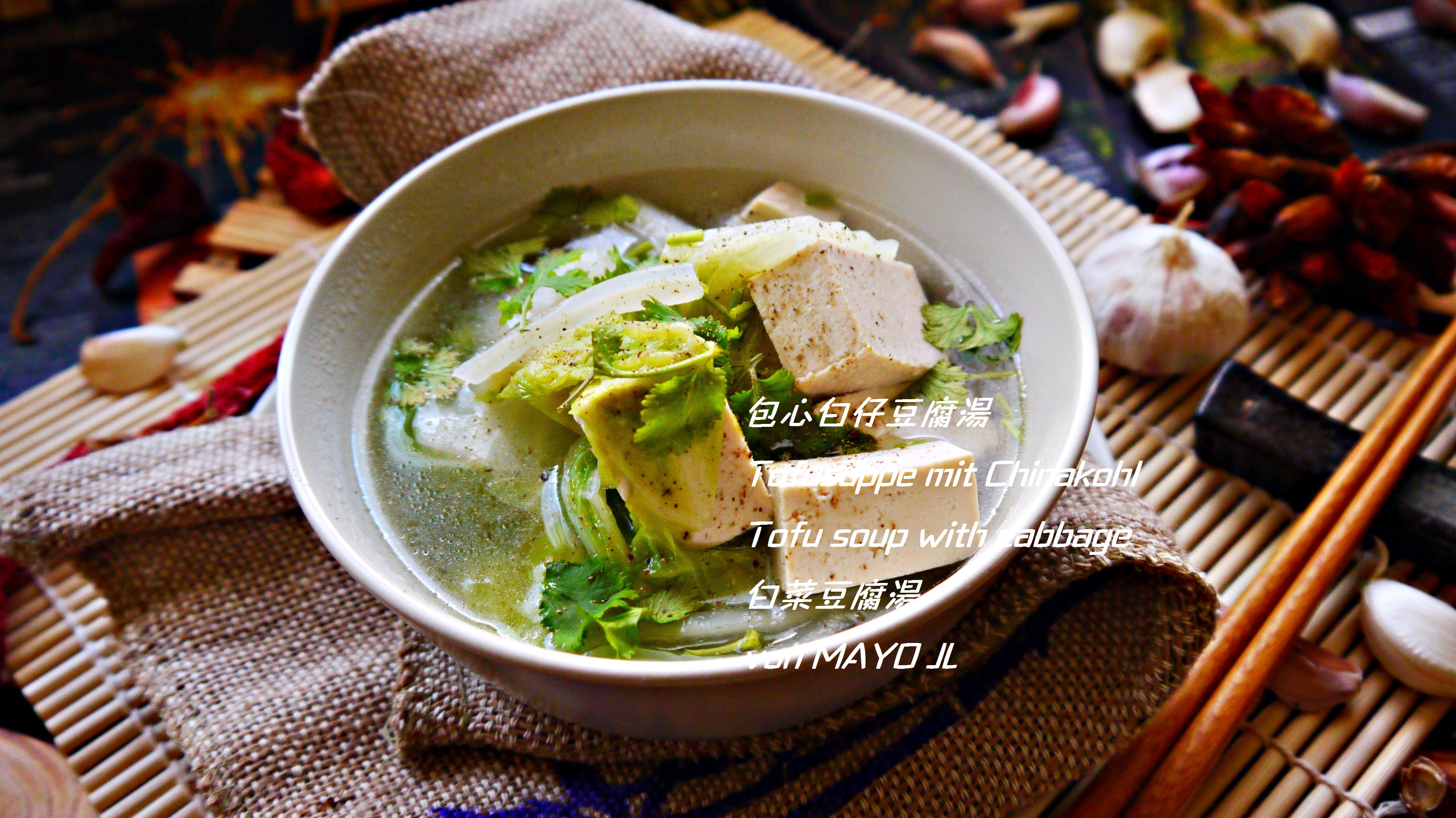 包心白仔豆腐湯