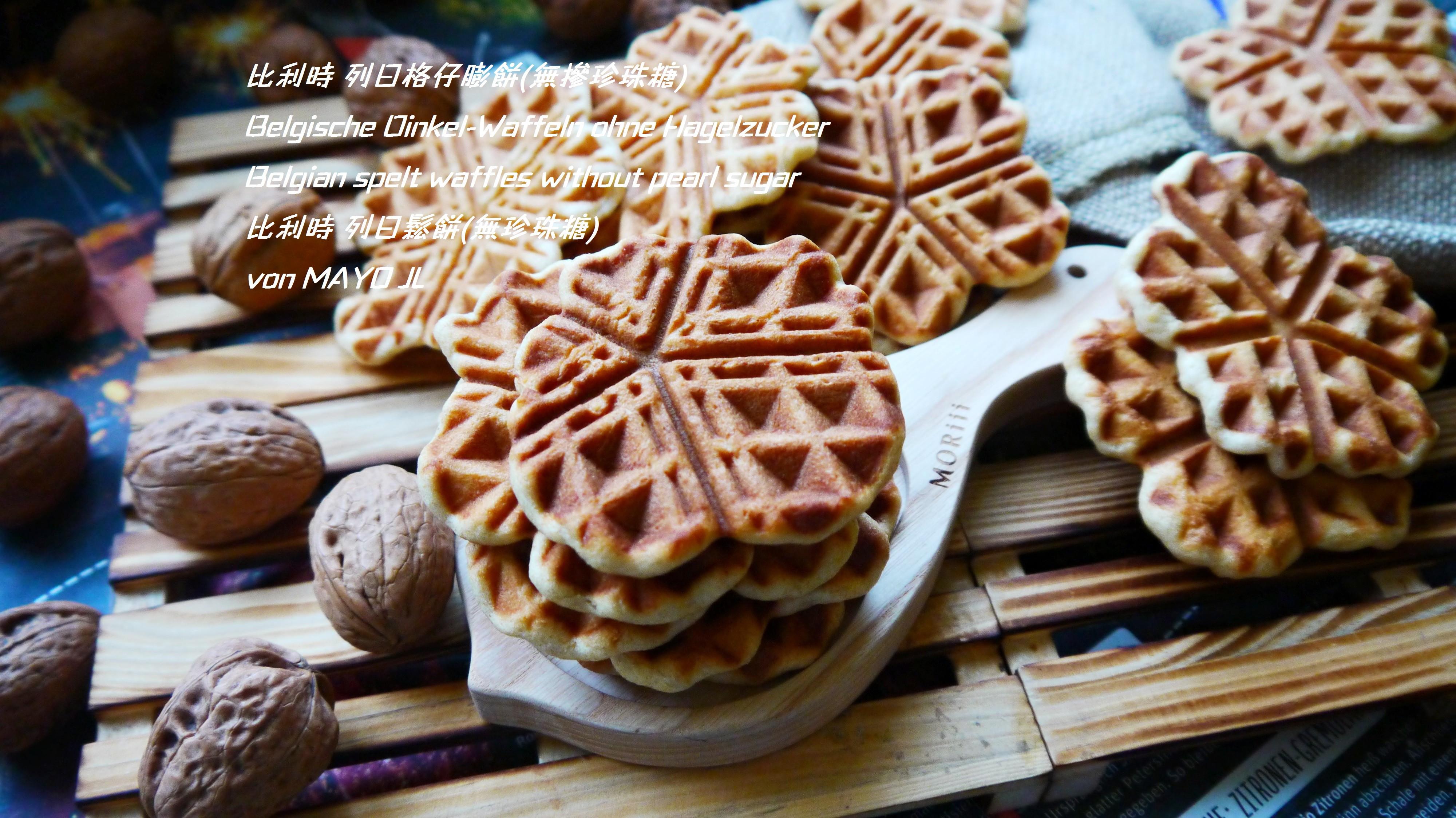 比利時 列日格仔膨餅(無摻珍珠糖)