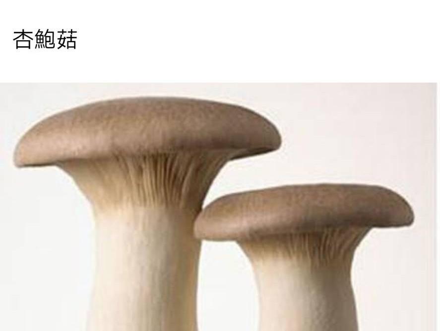 香草烤杏鮑菇