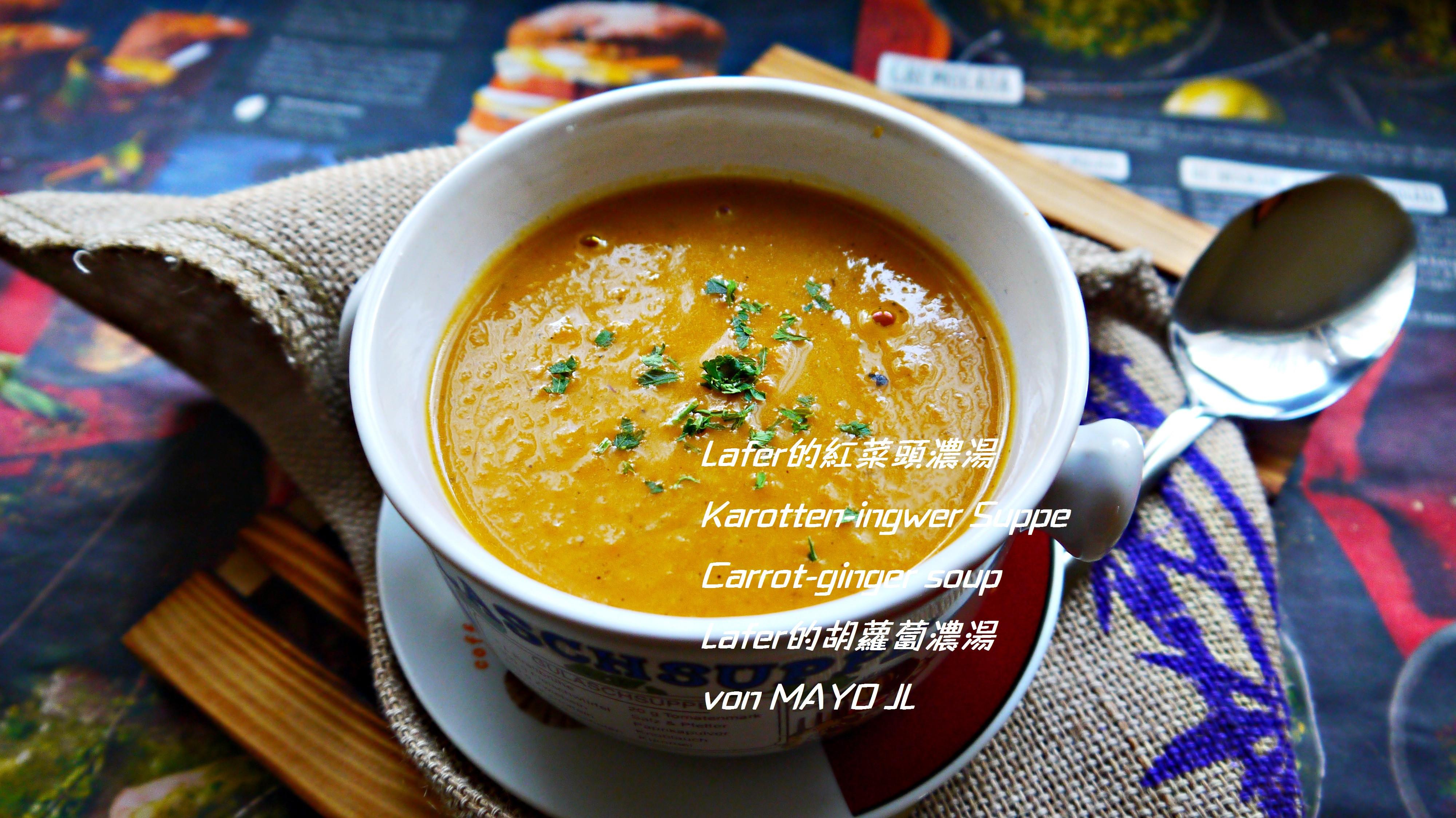 Lafer的紅菜頭濃湯